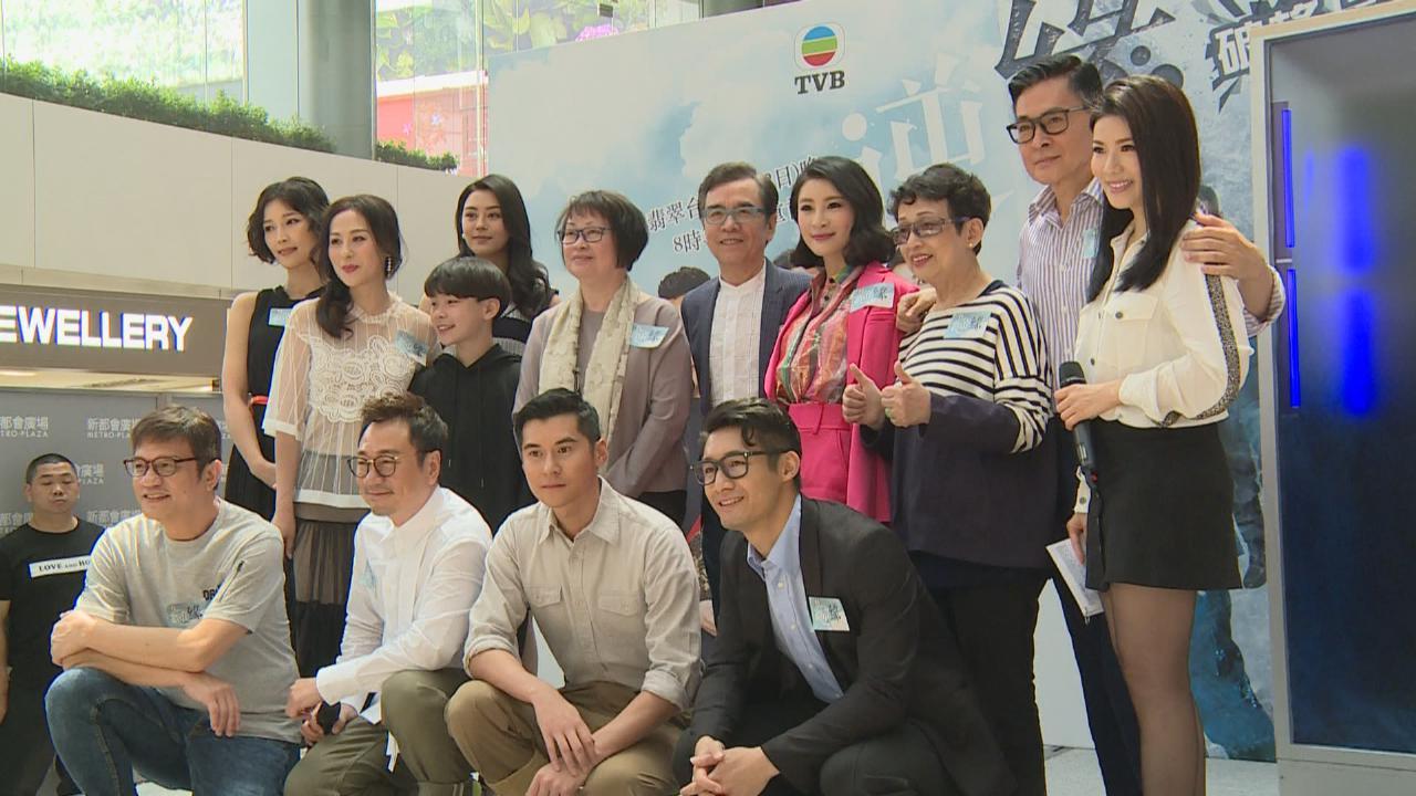 眾星宣傳新劇逆緣 姜大衞與于淼上演忘年戀