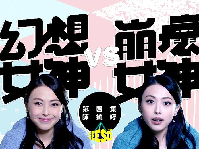 【幻想女神 VS 崩壞女神】總選第四回:陳婉婷