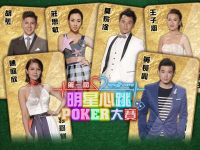 第一屆明星心跳Poker大賽 第七集 特別公告