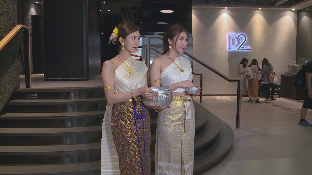 以泰式打扮宣傳香港潑水節 仙樂都預告精彩節目