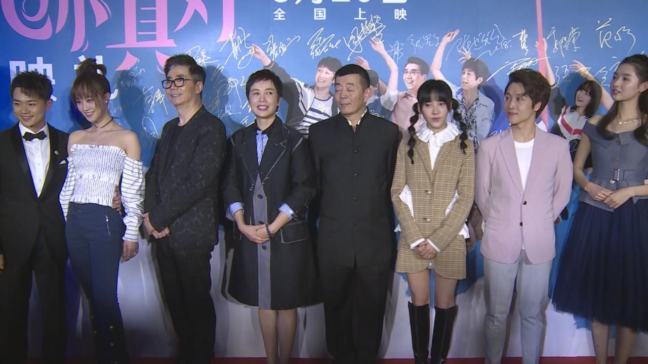 (國語)新戲北京首映吸引眾星捧場 顧長衛借新作引導兒子