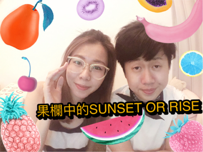 果欄中的Sunset Or Rise