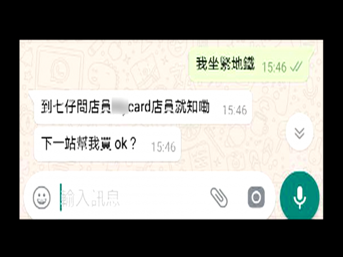 拆解Whatsapp騙案