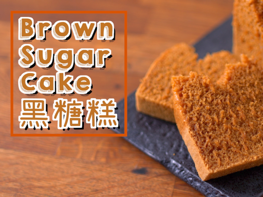 黑糖糕 Brown Sugar Cake [by 點Cook Guide]