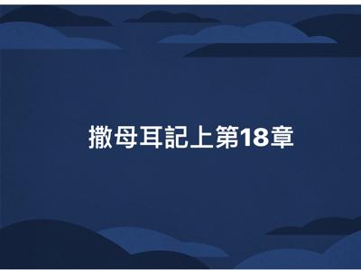 潘冠霖讀經:撒母耳記上 06-04-2018