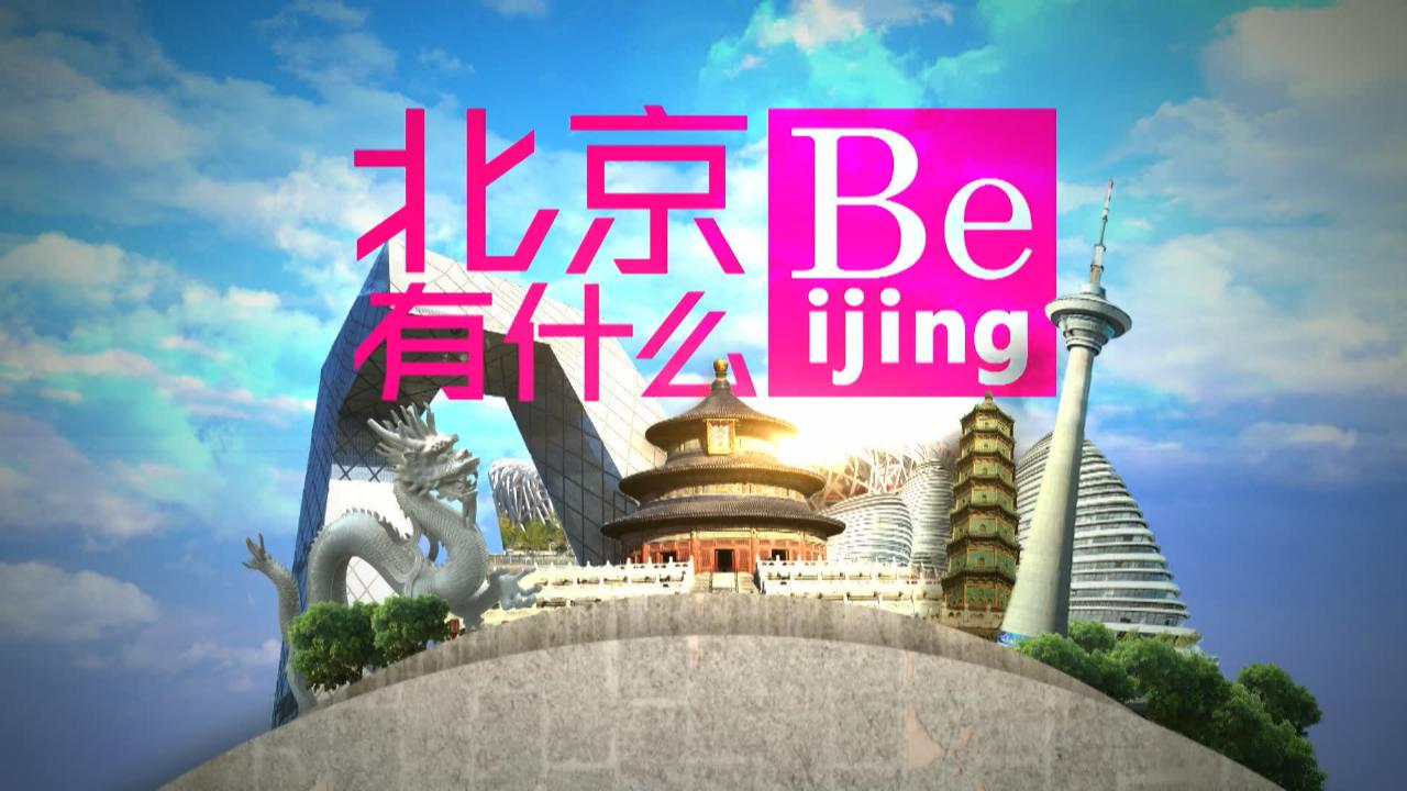 (國語)北京有什麼