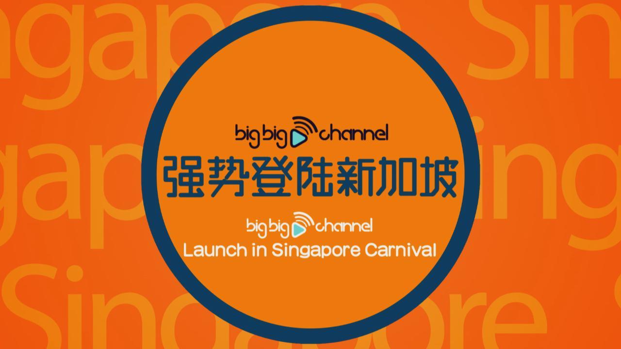 (國語)BBC新加坡秀part1