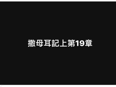 潘冠霖讀經:撒母耳記上 2018-04-07
