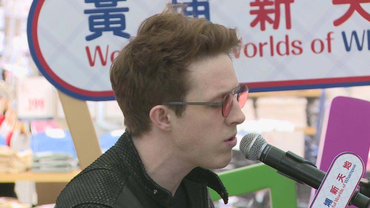 英國街頭歌手StephenRidley 首次來港玩會樂迷