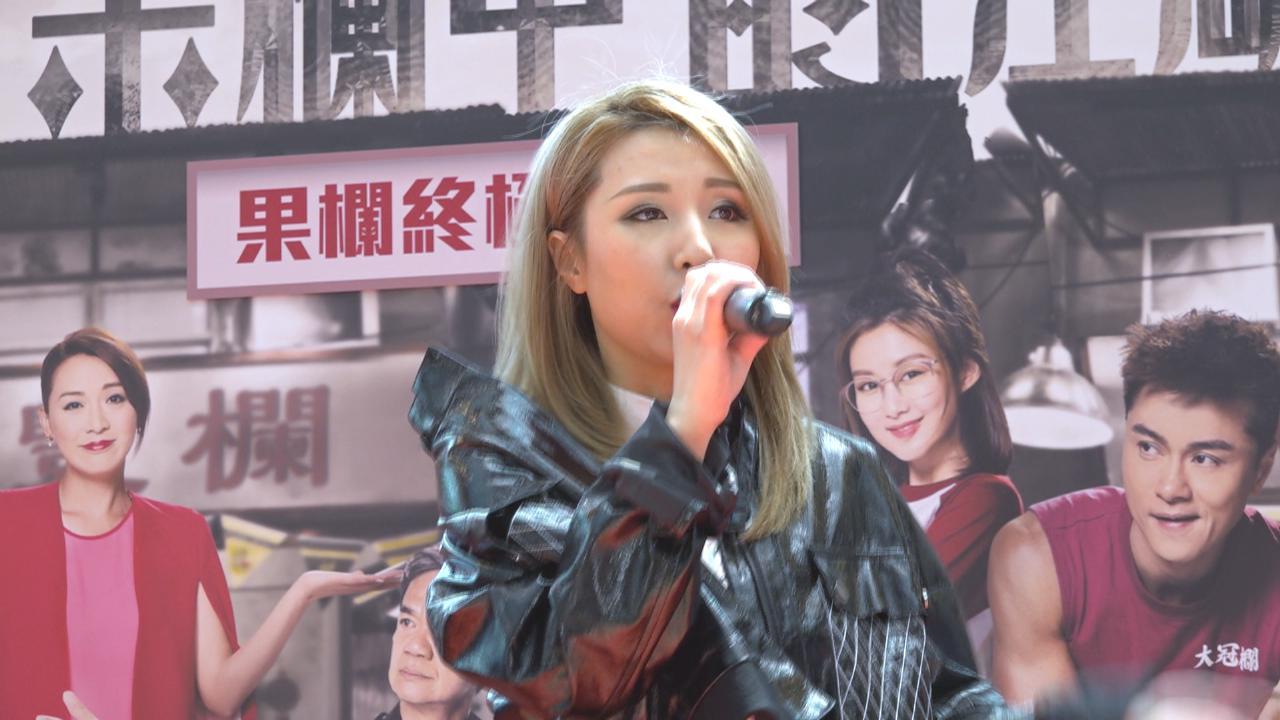 果欄中的江湖大嫂結局篇 譚嘉儀現身活動獻唱主題曲