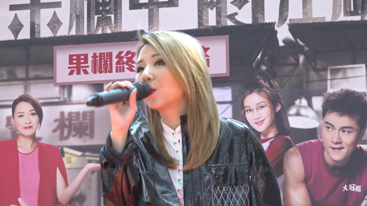 (國語)眾演員現身為劇集宣傳 譚嘉儀賣力獻唱主題曲
