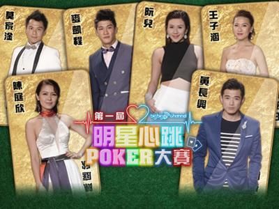 明星心跳Poker 第七集