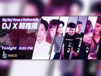 DJ x 輕搖滾@彌敦左岸