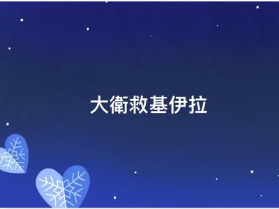 潘冠霖讀經:撒母耳記上23章 2018-04-11