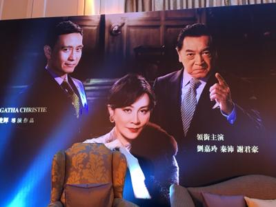 劉嘉玲出席舞台劇記者會