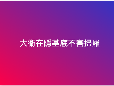 潘冠霖讀經:撒母耳記上24章2018-04-12