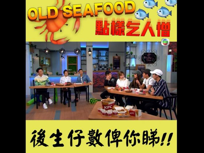 #後生仔傾吓偈:到底Old Seafood有幾乞人憎?