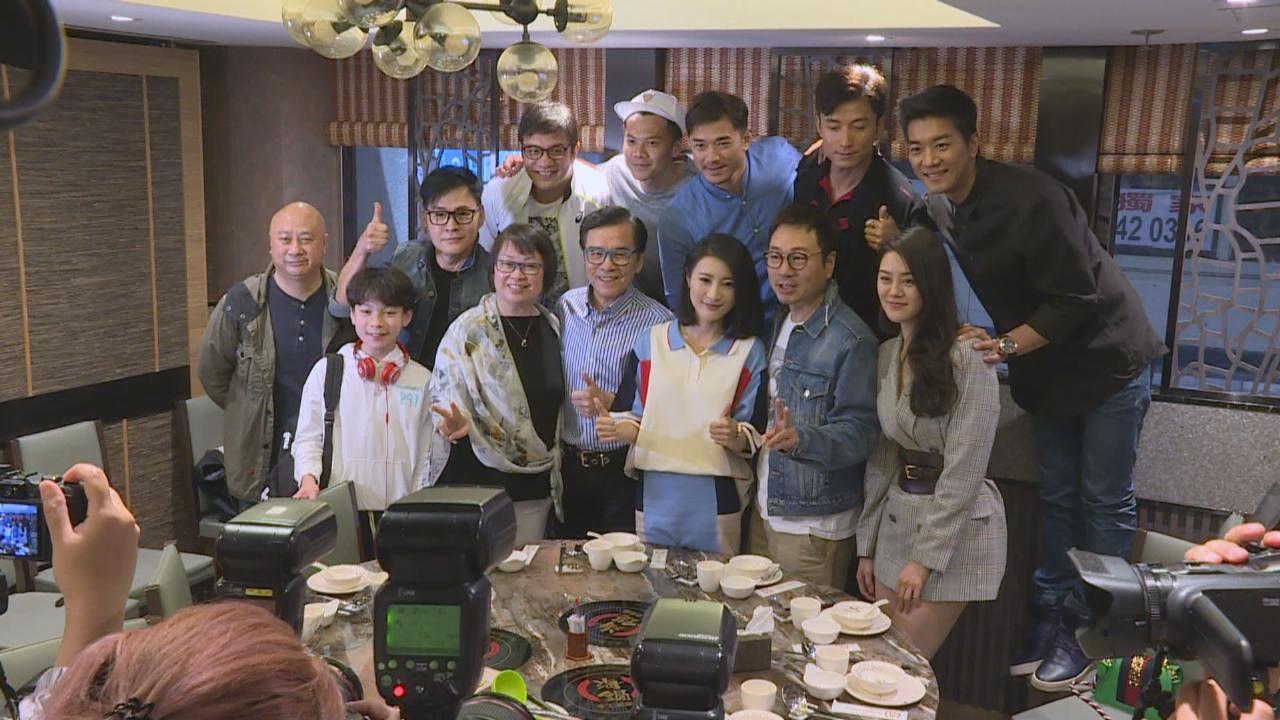 (國語)與逆緣一眾演員出席飯局 黎耀祥請客慶祝收視理想