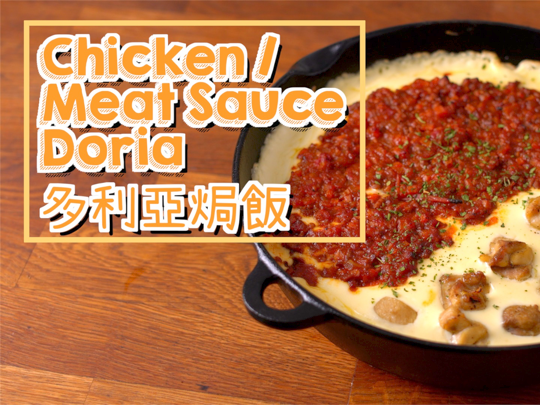 多利亞焗飯 Chicken/Meat Sauce Doria [by 點Cook Guide]