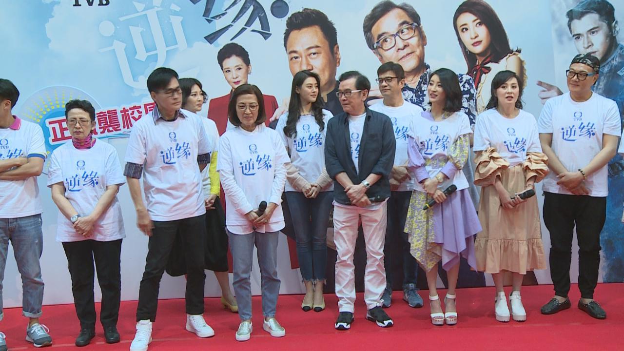 出席新劇逆緣宣傳活動 林夏薇承認有生育計劃