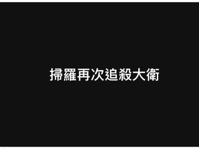 潘冠霖讀經@撒母耳記上26章 2018-04-14