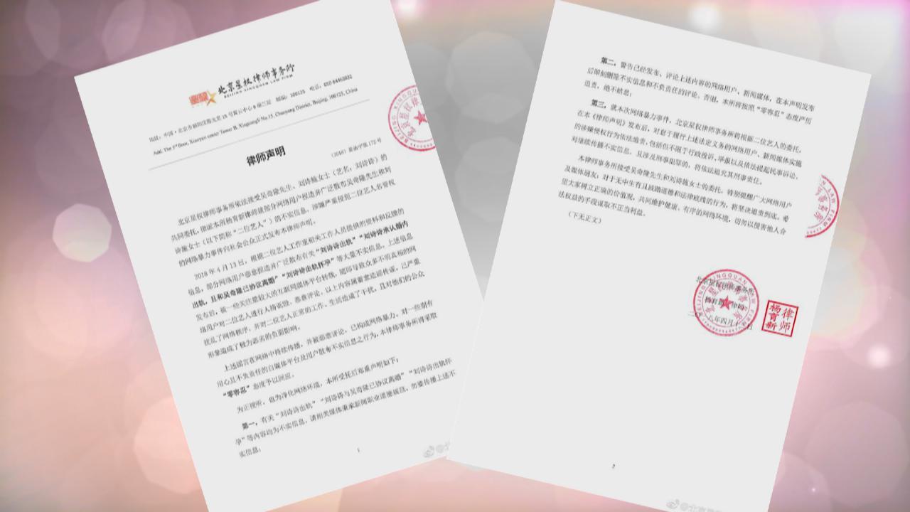 (國語)吳奇隆劉詩詩傳婚變 二人委託律師發聲明駁斥傳聞