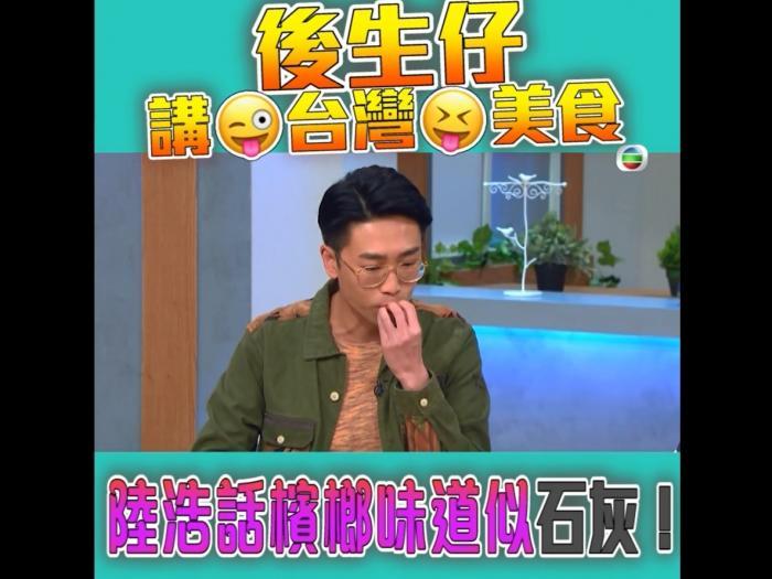 #後生仔傾吓偈:陸浩話台灣檳榔味道似石灰?