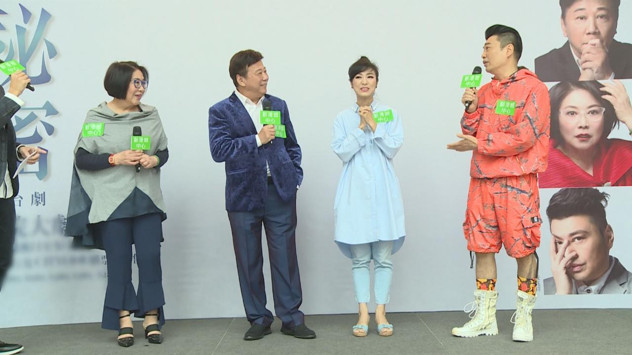 (國語)溏心家族齊齊宣傳舞台劇 關菊英因綵排過勞缺席