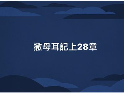潘冠霖讀經:撒母耳記上2018-04-16