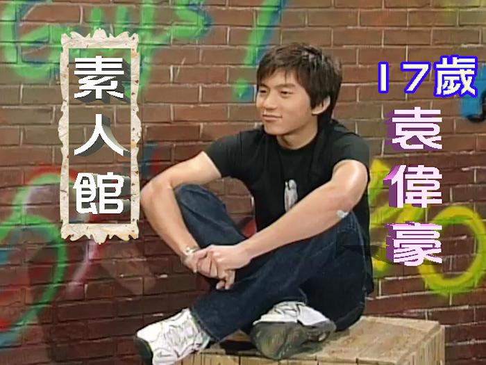 17歲袁偉豪凍齡的時光