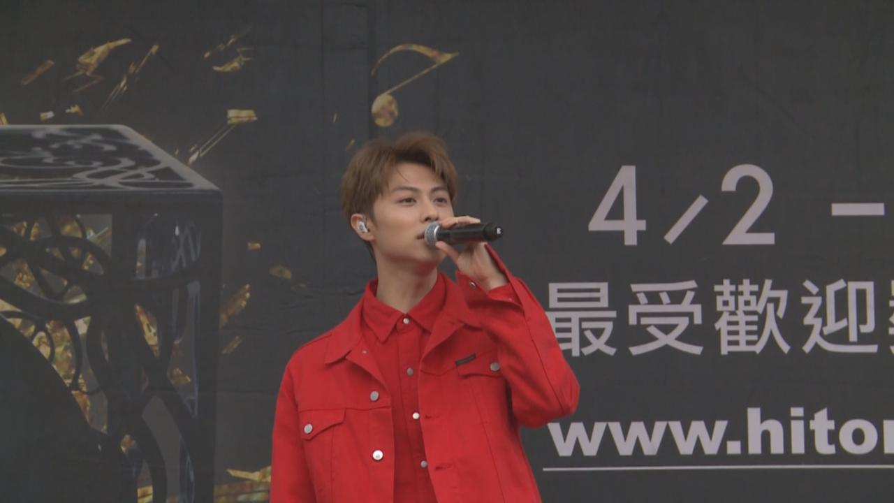 (國語)王子出道12年入圍新人獎  出席活動唱歌拉票