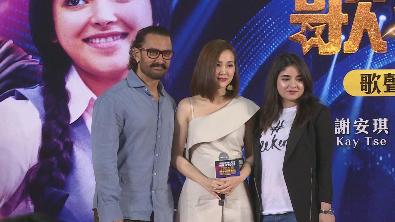 (國語)偕謝安琪現身首映禮 AamirKhan大讚Kay歌聲動人