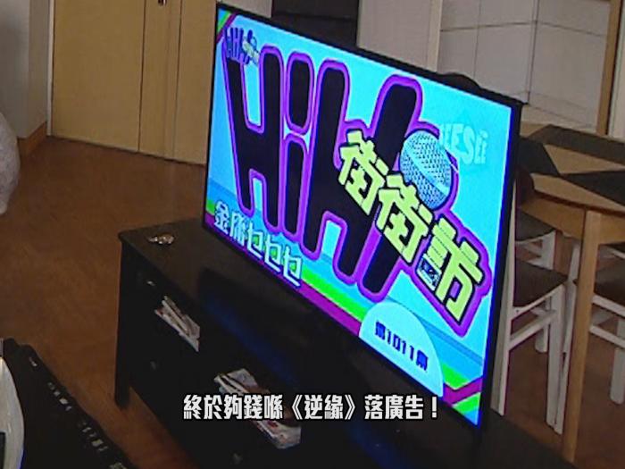 極醜惡!See See TVB首個植入式廣告!