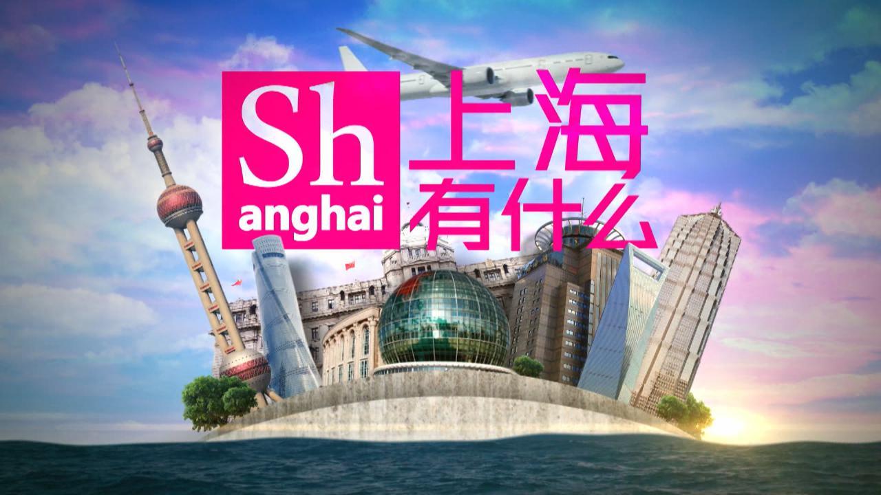 (國語)上海有什麼EP98