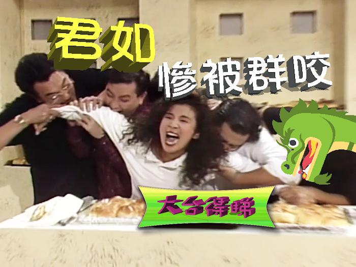 短gag- 吳君如搗亂麵包店