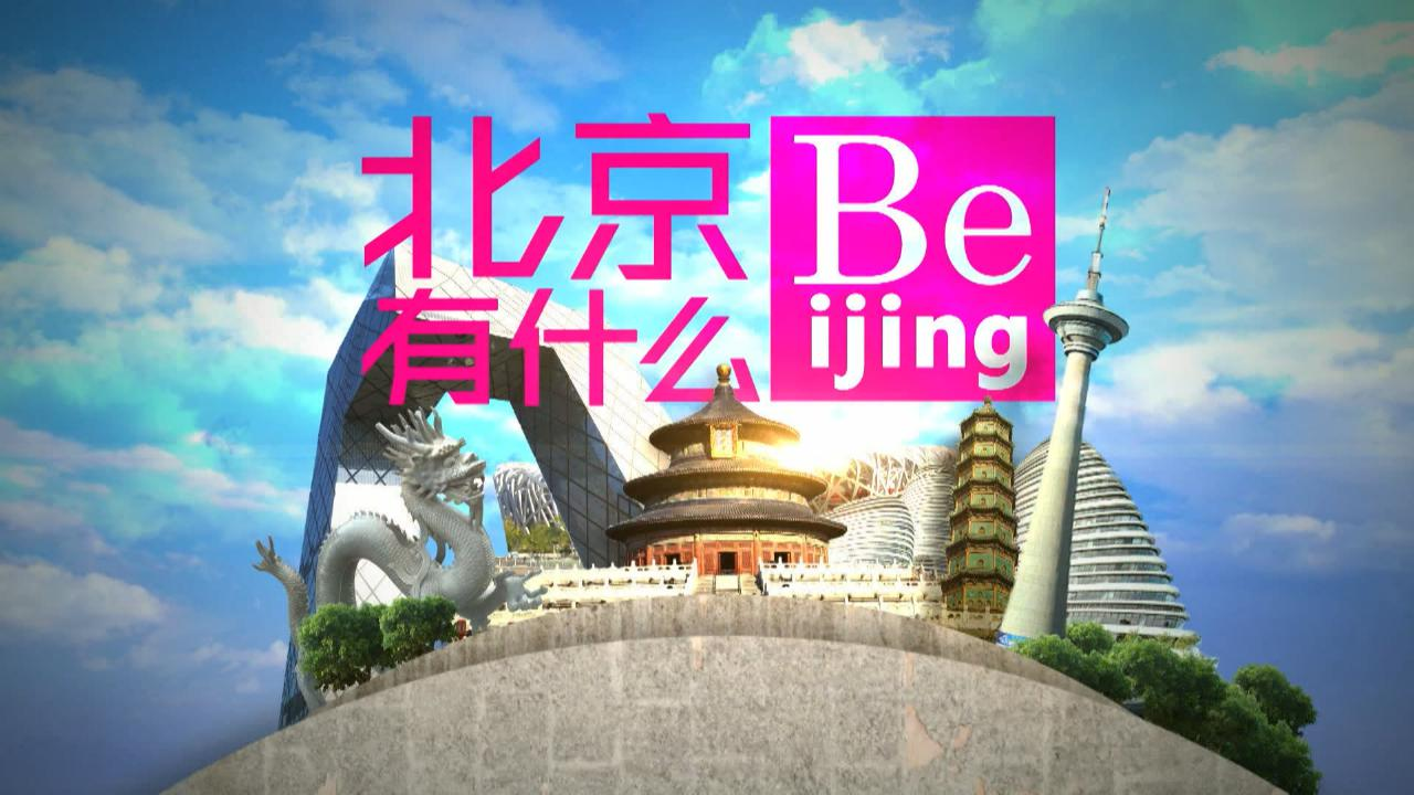 (國語)北京有什麼EP16