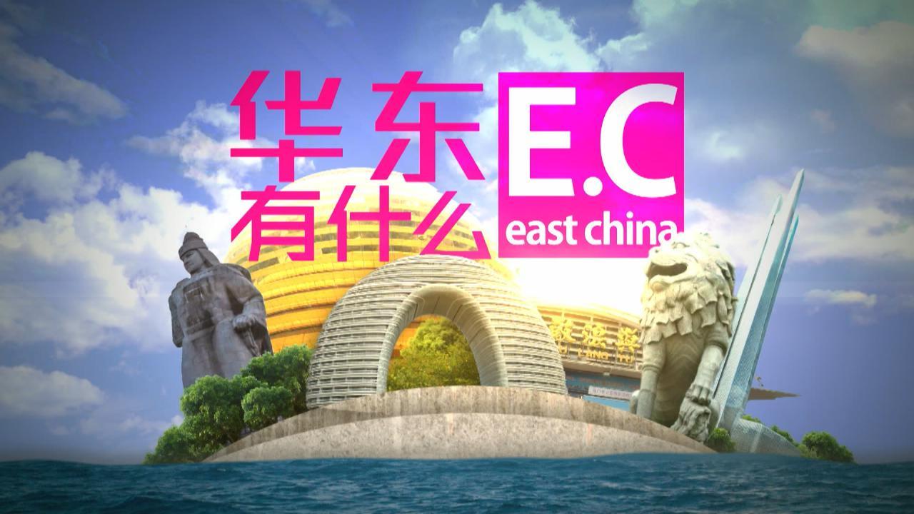 (國語)華東有什麼EPI42