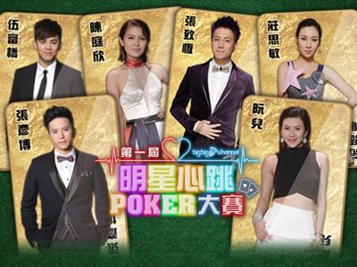 明星心跳poker 第九集