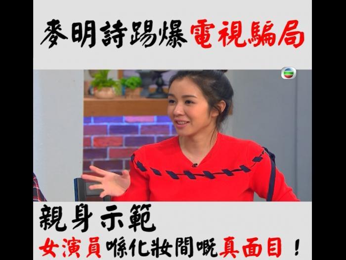 麥明詩踢爆女藝員喺化妝間嘅真面目!