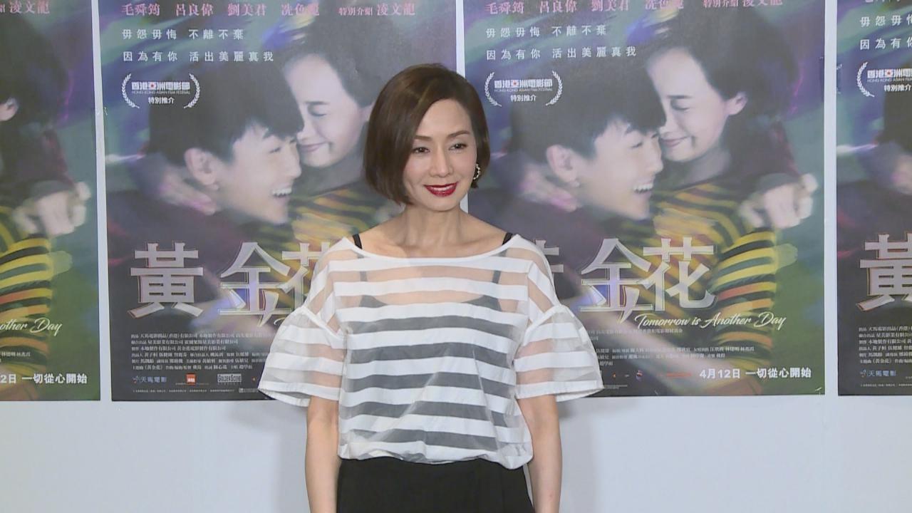 (國語)毛舜筠出席電影慶功宴 透露將親自下廚款待親朋