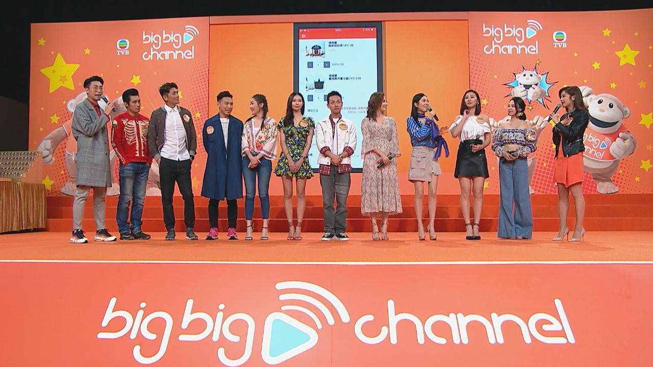 bigbigchannel陸續推出多項新功能 藝人滿腹大計送驚喜