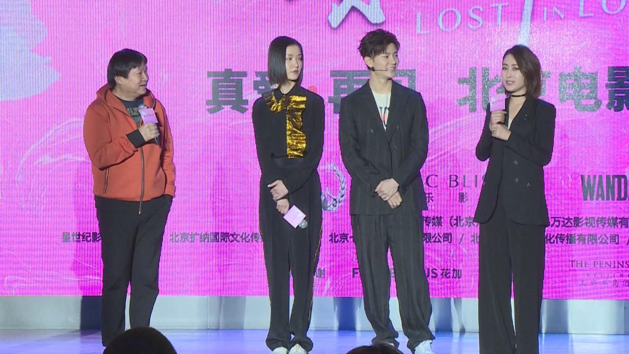 (國語)北京出席新戲發布會 杜鵑對台詞多表現自信