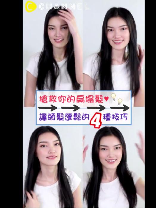 搶救扁塌髮 讓頭髮蓬鬆的4種技巧