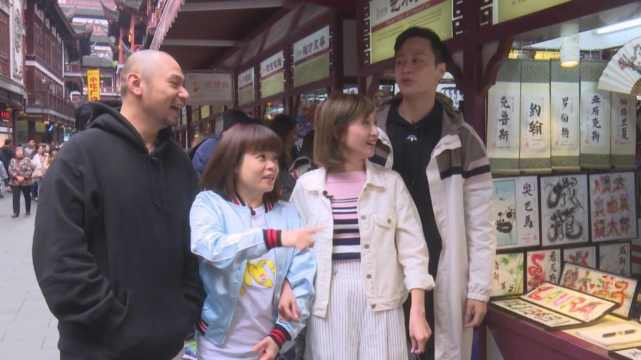 (國語)節目街坊廚神再拍續集 主持嘉賓齊集上海拍攝外景