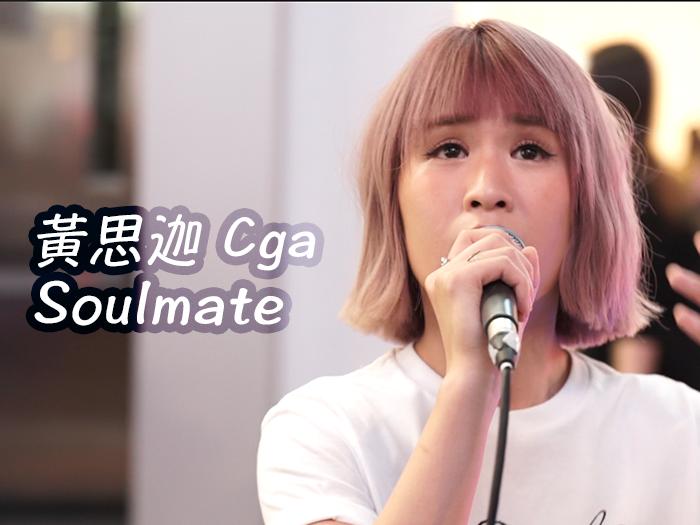 黃思迦 Cga-Soulmate