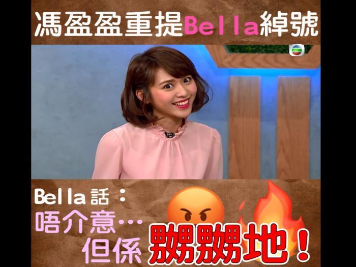 #後生仔傾吓偈:馮盈盈重提Bella綽號,Bella唔介意…但係嬲嬲地!