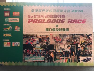 全港學界迷你四驅車大賽2018 Go STEM 起動熱身賽開幕禮