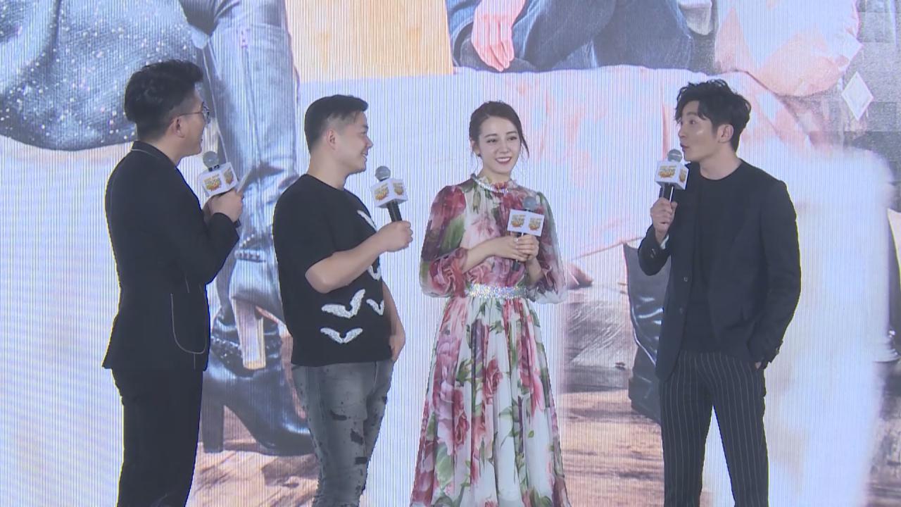 (國語)迪麗熱巴北京出席新戲記招 爆郭京飛角色摳門愛撩妹