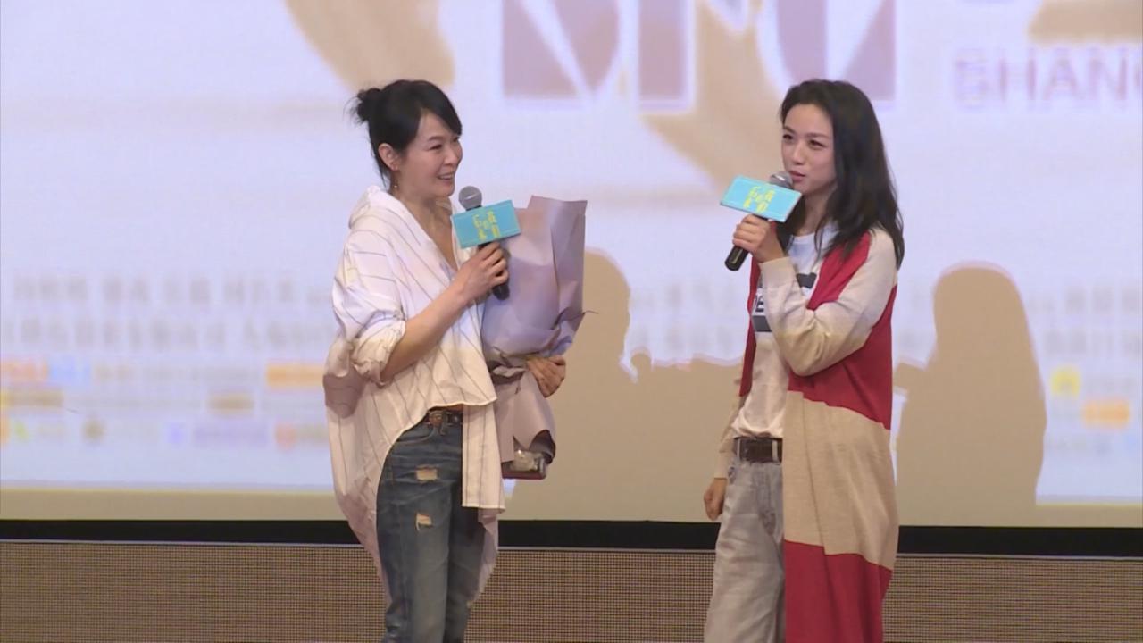 劉若英上海宣傳新戲 好友湯唯驚喜撐場