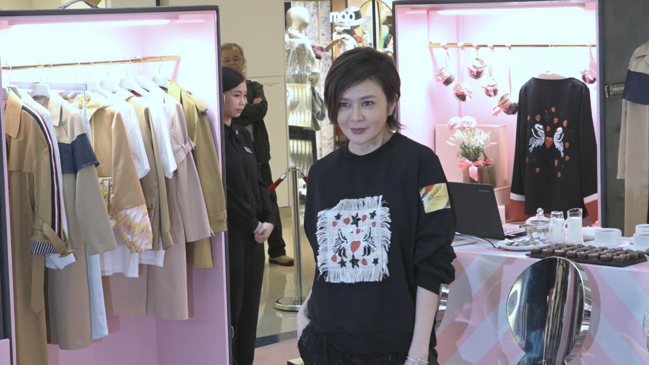 (國語)關之琳專心服裝事業 巡鋪給顧客驚喜